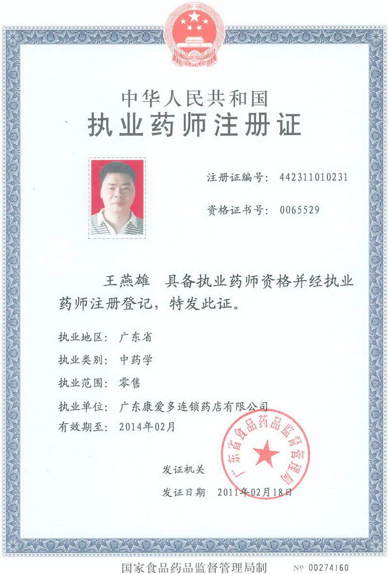 执业药师证注册流程