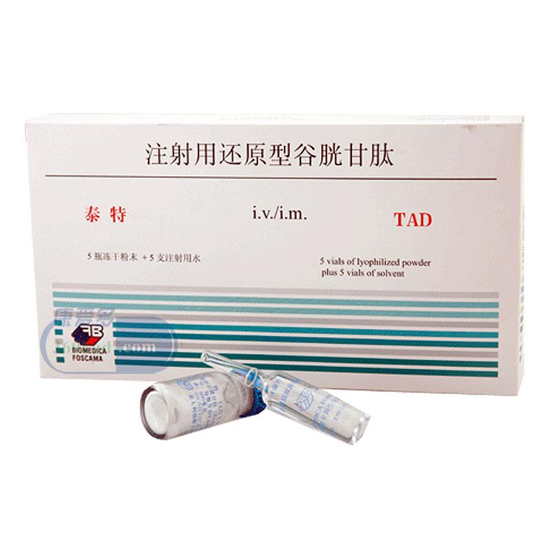 还原型谷胱甘肽针_【供应谷胱甘肽GSH还原型谷胱甘肽99】