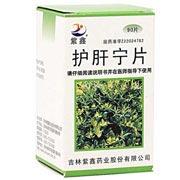 紫鑫 护肝宁片