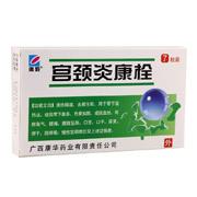 康華 宮頸炎康栓
