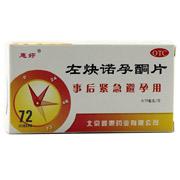 鑫惠 左炔诺孕酮片