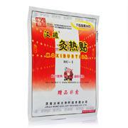 灸热贴(HC-I 强效型)(汉磁系列膏药的赠品)