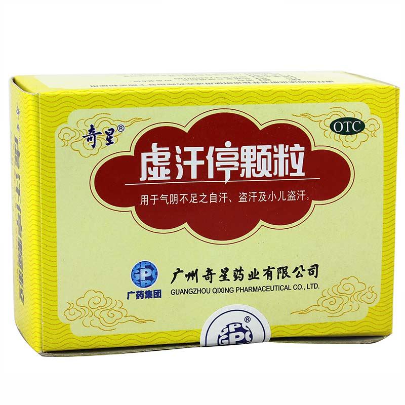 广州白云山奇星_奇星虚汗停虚汗 _网络排行榜