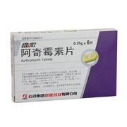 维宏 阿奇霉素片
