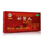西藏 补肾丸