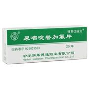 博莱优福定 尿嘧啶替加氟片