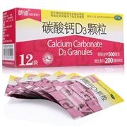 朗迪 碳酸钙D3颗粒