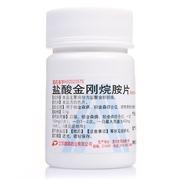 鹏鹞 盐酸金刚烷胺片