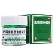 绿药膏 林可霉素利多卡因凝胶