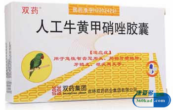 人工牛黄甲硝唑胶囊治疗什么病 要如何服用_康