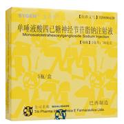 重塑杰 单唾液酸四己糖神经节苷脂钠注射液