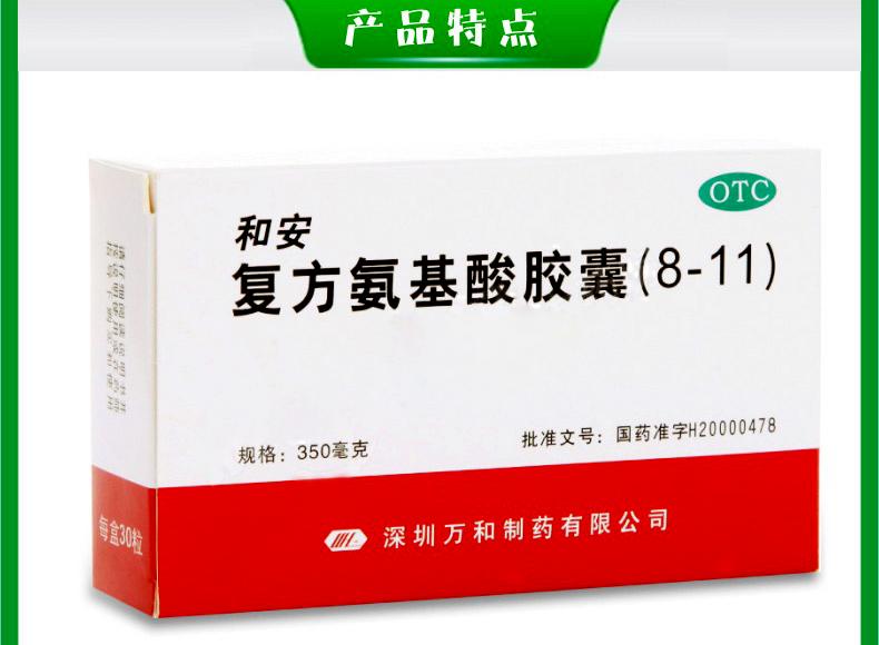 和安 复方氨基酸胶囊 8 11 OTC 价格,说明书,和安副作用与作用