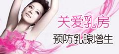 关爱乳房,预防乳腺增生