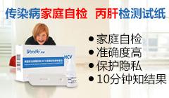 丙肝检测试纸