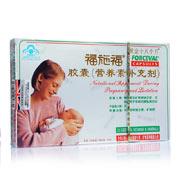 福施福胶囊(营养素补充剂)