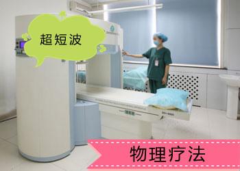 治疗盆腔炎最好方法是什么