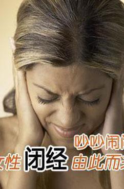闭经症状是怎样的呢 因为什么造成的呢