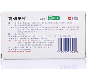 夜治前列腺炎 前列安栓评测-康爱多网上药店