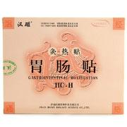 汉磁 灸热贴胃肠贴 HC-H