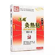 灸热贴(HC-I 强效型)
