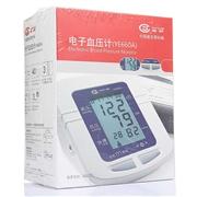 鱼跃 电子血压计YE660A (蓝色带电源)