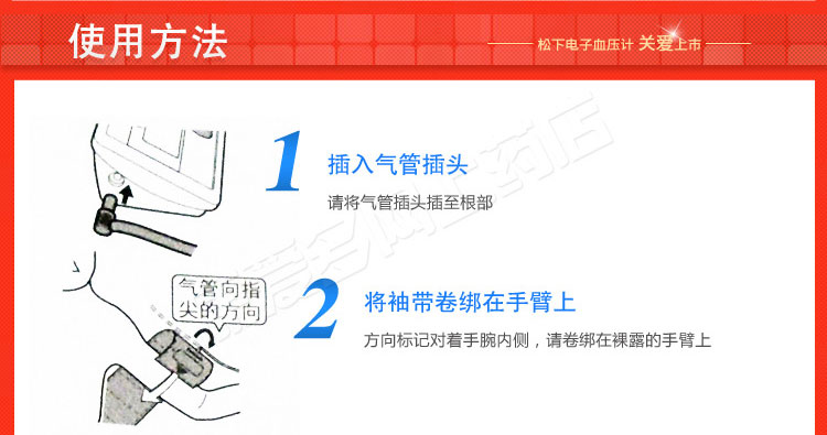 【商品名称】松下 臂式电子血压计EW-BU05 【型号】EW-BU05 【主要参数】 本血压计可测量的手腕周长约为:20cm~34cm。 测量范围:脉率测量范围(30~160)次/分 电池:DC6V 5号碱性电池4节 【产品特点】 1.自动加压、血压值和脉搏值同时显示 2.血压提示(闪烁) 3.体动提示,帮助正确测量血压 4.