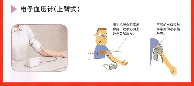 松下 臂式电子血压计 ew-bu05 1台图片