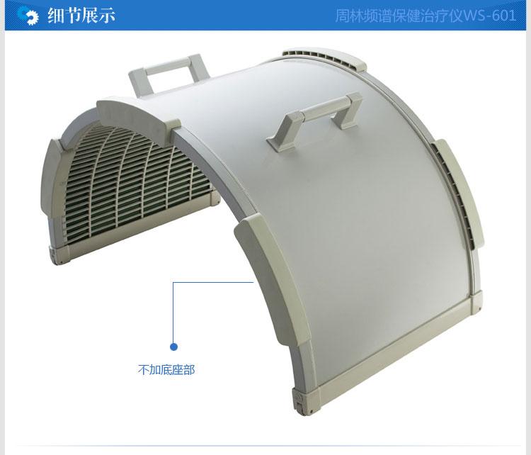 周林频谱保健治疗仪 ws-601 1台