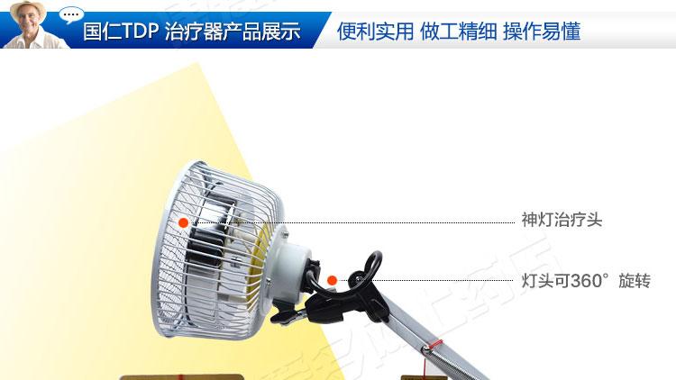 国仁 电磁波tdp治疗器 t-i-1 1台
