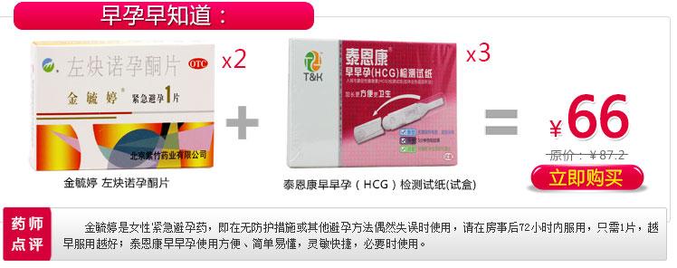 【商品名称】泰恩康早早孕(HCG)检测试纸(试盒) 【产品功能】泰恩康早早孕(HCG)检测试纸通过本品检测尿液,可是女性充分了解自己是否受孕。不需任何容器,直接接尿,方便、卫生、准确、特别适用于家庭自我检测 【详细描述】HCG(人绒毛促性腺激素)是妊娠期由胎盘产生的一种糖蛋白激素,HCG可以受孕后的孕妇尿液中检测到。在妇女受孕一周左右HCG能增加到 5-50mIU/ml,10周就会增加到100,000至200,000mIU/ml的高峰点,12周后迅速下降,维持在5,000-20,000mIU /ml。HC